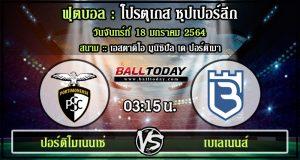 วิเคราะห์ฟุตบอล :ปอร์ติโมเนนเซ่ -vs- เบเลเนนส์