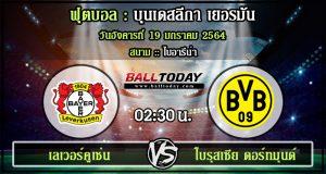 วิเคราะห์ฟุตบอล :เลเวอร์คูเซ่น -vs- โบรุสเซีย ดอร์ทมุนด์