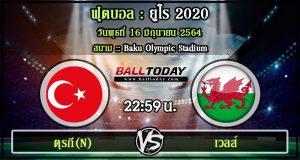 วิเคราะห์ฟุตบอล :ตุรกี(N) -vs- เวลส์
