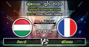 วิเคราะห์ฟุตบอล :ฮังการี่ -vs- ฝรั่งเศส