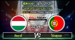 วิเคราะห์ฟุตบอล :ฮังการี่ -vs- โปรตุเกส
