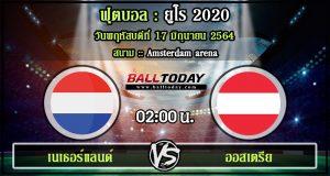 วิเคราะห์ฟุตบอล :เนเธอร์แลนด์ -vs- ออสเตรีย