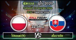 วิเคราะห์ฟุตบอล :โปแลนด์(N) -vs- สโลวาเกีย