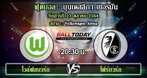 วิเคราะห์บอล :โวล์ฟสบวร์ก-vs-ไฟร์บวร์ก